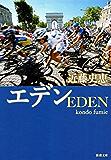 エデン(新潮文庫)