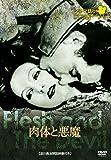 シネマ語り ~ナレーションで楽しむサイレント映画~ 肉体と悪魔 [DVD]