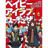 ロッテ創業70周年記念スペシャルアニメーション「ベイビーアイラブユーだぜ」ビジュアルブック