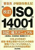 """審査員が秘訣を教える! """"改訂ISO14001(環境マネジメントシステム)""""対応・導入マニュアル"""