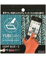 YUBISAKI 2パックセット 日本製(指サック iPhone iPad 各種スマートフォン対応) (ライトブルー)