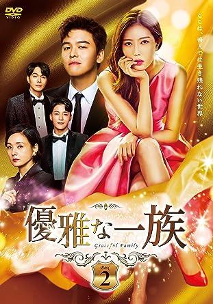 [DVD]優雅な一族 DVD-BOX2