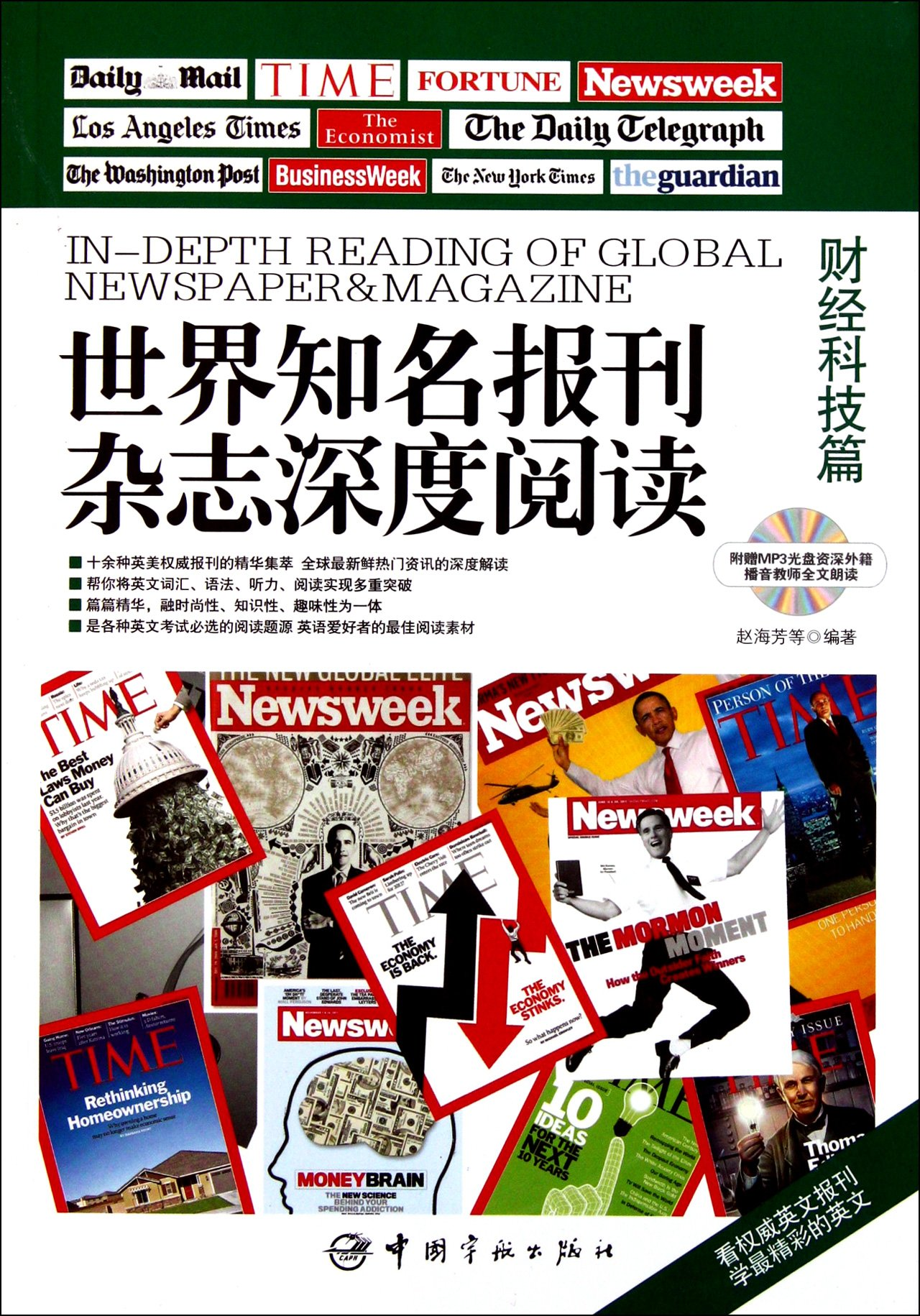 Download In-Depth Reading of Global Newspaper&Magazine (Chinese Edition) PDF