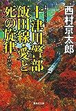 十津川警部 飯田線・愛と死の旋律 (集英社文庫)