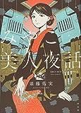 みやこ美人夜話 (フィールコミックス)