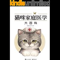 猫咪家庭医学大百科(做一名合格的猫奴,从今天开始学习吧!经典畅销,上市一年加印5次,累计销量逾3万册)