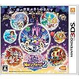 ディズニーマジックキャッスル マイハッピーライフ2【Amazon.co.jp限定】ゲーム内で「ミッキーなレアピンクハット」「マリーなモコモココーデ」が手に入るQRコード 配信 - 3DS