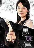 [DVD]黒の旋律 DVD-BOX2