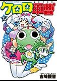 ケロロ軍曹(25) (角川コミックス・エース)