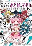 劇場版魔法少女まどか☆マギカ[新編]叛逆の物語 2巻 (まんがタイムKRコミックス)