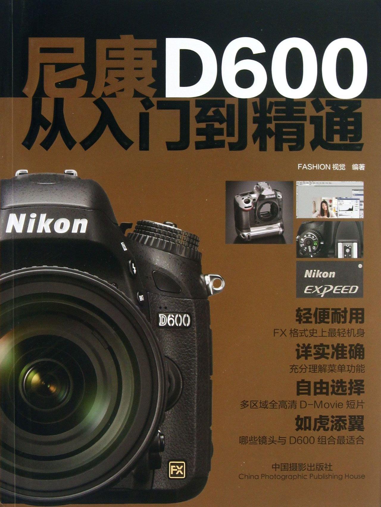 Download Mastering Nikon D600 Camera (Chinese Edition) ebook