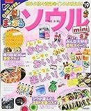 まっぷる ソウルmini'19 (マップルマガジン 海外)