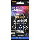 レイ・アウト Sony Xperia XZ2 Compact ガラスフィルム 3D 9H 0.33mm全面保護 ブルーライト カット シルバー RT-RXZ2CORFG/MS