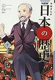 学習まんが NEW日本の歴史10 近代国家への歩み (学研まんが NEW日本の歴史)