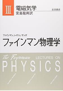 ファインマン物理学」を読む 電...