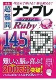 名品 超難問ナンプレプレミアム145選 Ruby(ルビー)