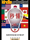 为何中国乐见TPP熄火?(秒懂新闻热点·第10季) (英国《金融时报》特辑)