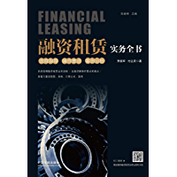 融资租赁实务全书:流程指导·操作要点·案例分析