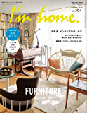 I'm home(アイムホーム) No.104 (2020-01-16) [雑誌]
