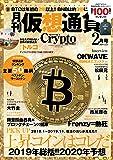 月刊仮想通貨2020年2月号 vol,23