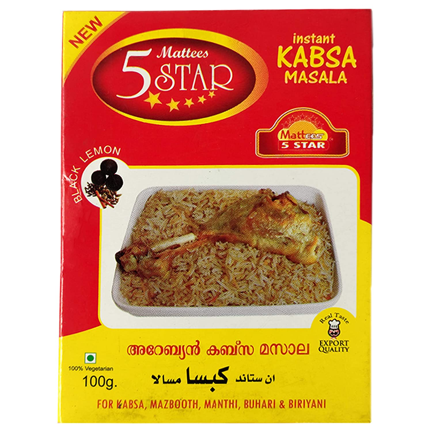 Mattees 5star Kabsa Masala 100gm Amazon In Grocery Gourmet Foods