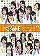 でらSKE ~夜明け前の国盗り48番勝負 VOL.2 [DVD]