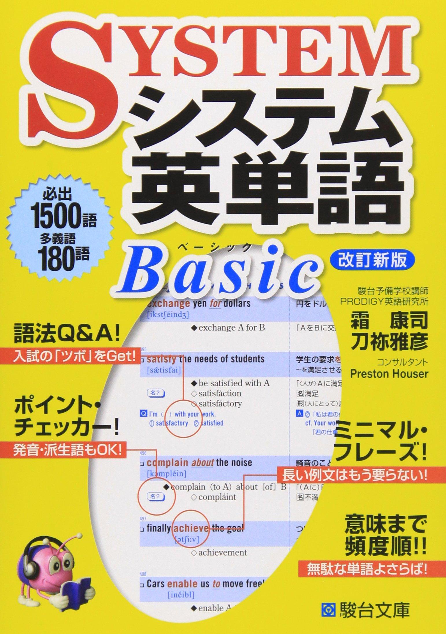 英 単語 版 システム 中学