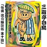 池袋演芸場十日間連続 創作落語「任侠 流れの豚次伝 全十話」