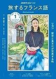 NHKテレビ 旅するフランス語 2019年 01 月号 [雑誌]