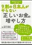 9割の日本人がやらない正しいお金の増やし方: 会社員の強みを生かす資産の作り方とは