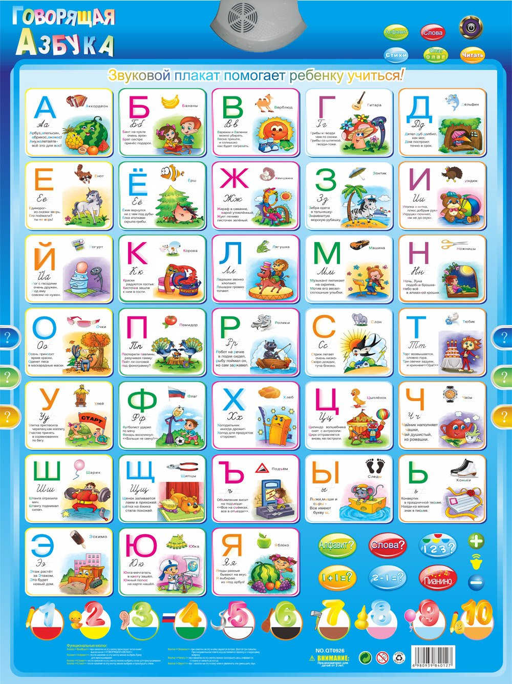 Pulaisen Russian Phonetic Alphanumeric Letter with Voice - Learning Charts with Speech - Russian Educational - Learning Toy - Home Decor(Russian voice)