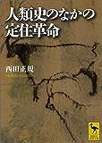 人類史のなかの定住革命 (講談社学術文庫)