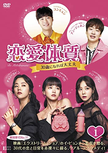 [DVD]恋愛体質~30歳になれば大丈夫 DVD-BOX1