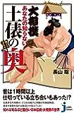 大相撲 あなたの知らない土俵の奥 (じっぴコンパクト新書)
