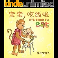 宝宝,吃饭啦 It's Time To Eat (Chinese Edition): A