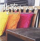 北欧カフェ Northern European Cafe