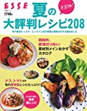決定版 夏の大評判レシピ208 (別冊エッセ )