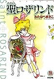 聖ロザリンド (ホラーMコミック文庫)