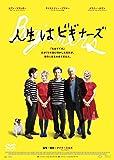 人生はビギナーズ スペシャル・プライス版 [DVD]