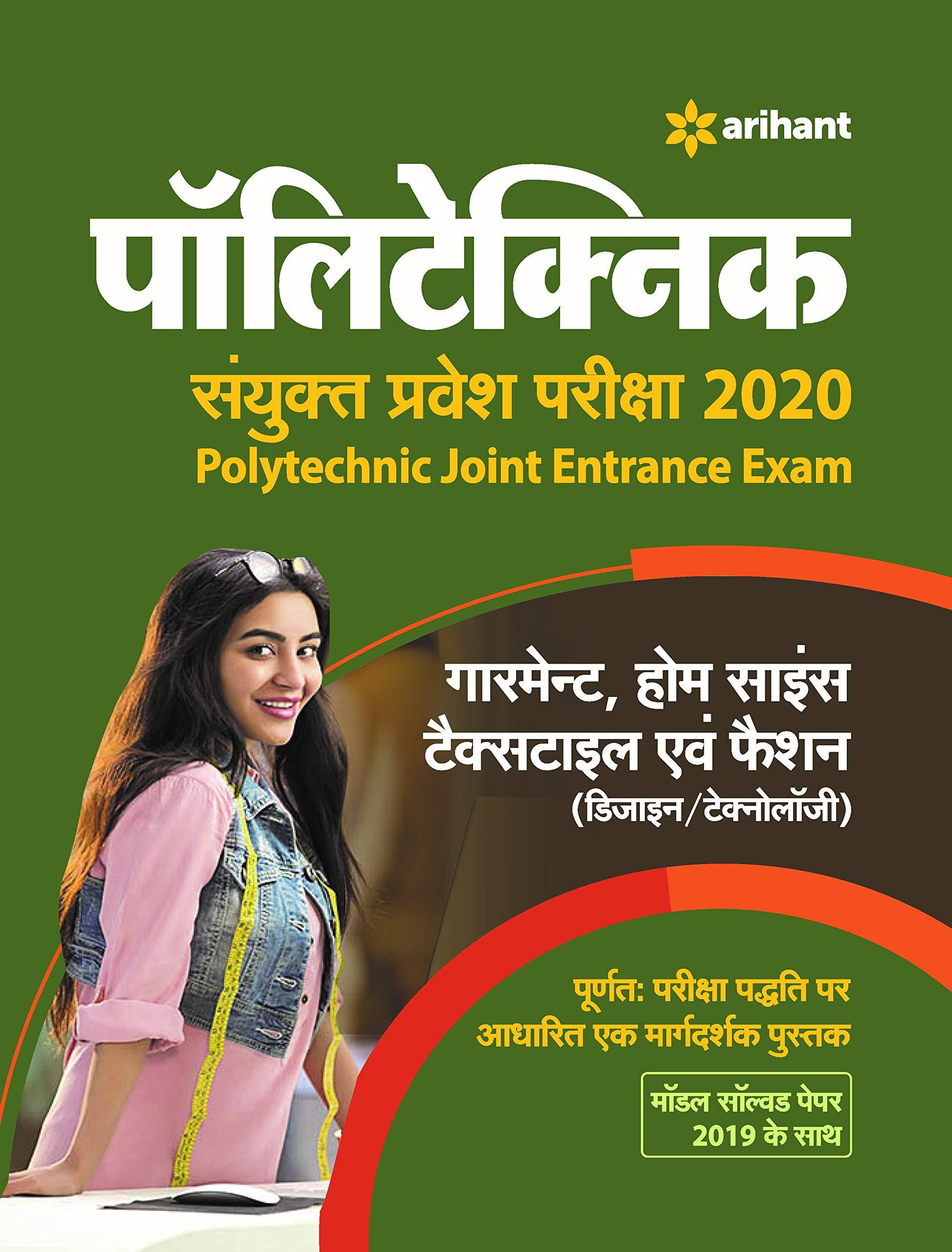 Polytechnic Garment Home Science Textiles Avum Fashion Design Technology 2020 9789324191564 Amazon Com Books