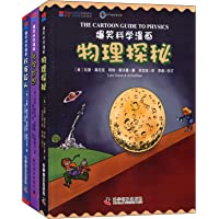 爆笑科学漫画:物理探秘+化学妙想+环保超人(中英文双语版)(套装共3册)
