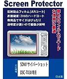 【2枚セット】AR液晶保護フィルム SONY サイバーショット DSC-TX30専用(反射防止フィルム・ARコート)