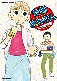 有閑みわさん 14 (バンブー・コミックス)
