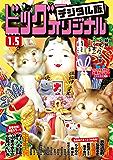 ビッグコミックオリジナル 2020年1号(2019年12月20日発売) [雑誌]