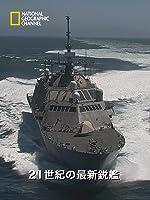 21世紀の最新鋭艦