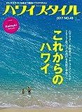 ハワイスタイル No.49 (エイムック 3673)