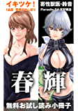 イキツケ!/寄性獣医・鈴音【電子版お試し読み小冊子】 (バンブーコミックス)