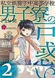 私立浜茄子中高等学校男子寮の戸惑い(2) (電撃コミックスNEXT)