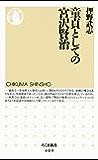 童貞としての宮沢賢治 (ちくま新書)