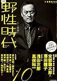 小説 野性時代 第155号 (KADOKAWA文芸MOOK 157)